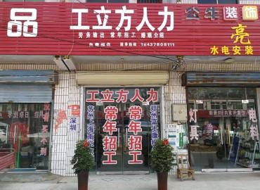 工立方长葛市就业服务站