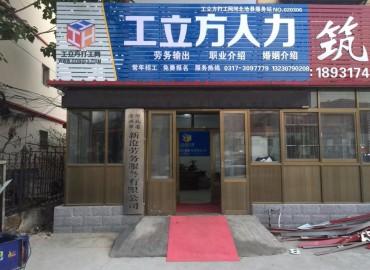 工立方沧县就业服务站
