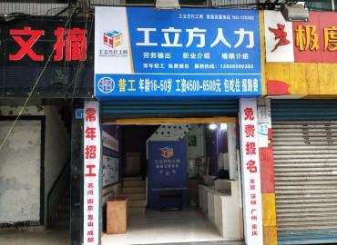 工立方荣昌区就业服务站