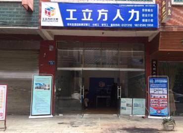 工立方钟山区就业服务站