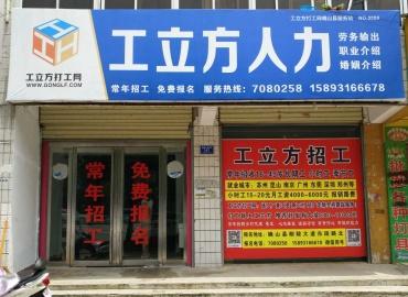工立方确山县就业服务站