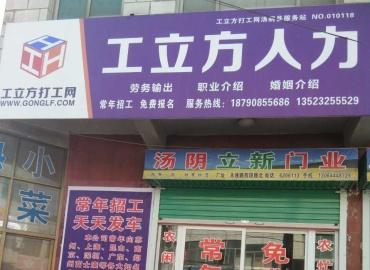 工立方汤阴县就业服务站