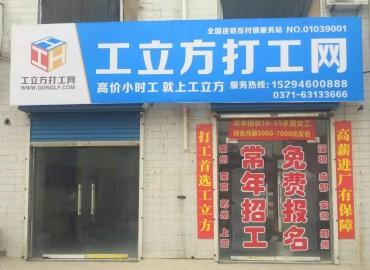 工立方网岳村镇就业服务站