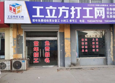 工立方梁山县就业服务站