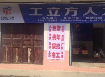 工立方通江县就业服务站