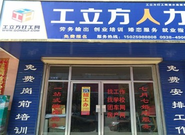 工立方清水县就业服务站