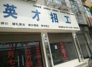工立方网扶沟县就业服务站