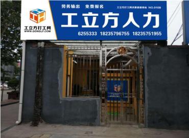工立方洪洞县就业服务站