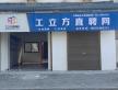 工立方大荔县就业服务站