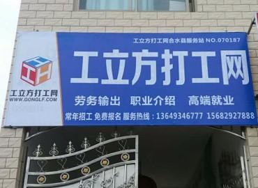 工立方合水县就业服务站