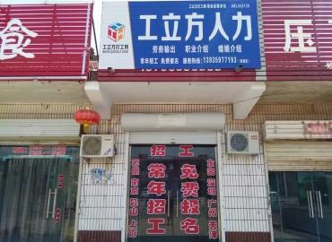 工立方垣曲县就业服务站