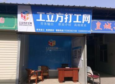 工立方庆城县就业服务站