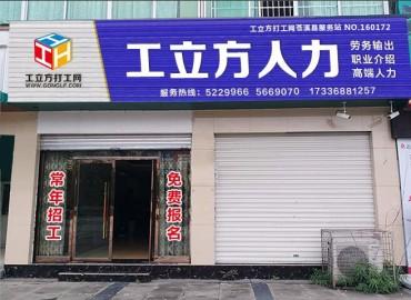 工立方苍溪县就业服务站