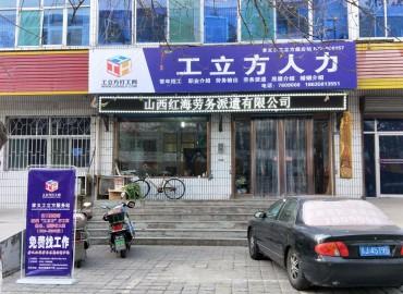 工立方孝义市就业服务站