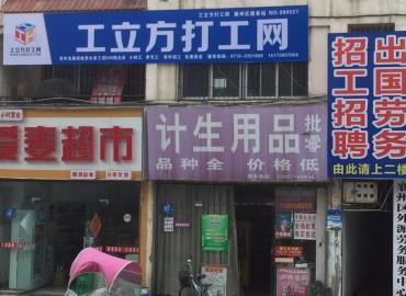 工立方襄州区就业服务站