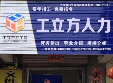 工立方汾西县就业服务站