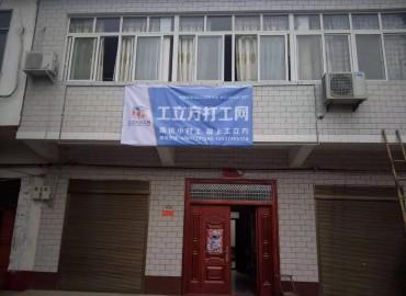 工立方网马山口镇就业服务站