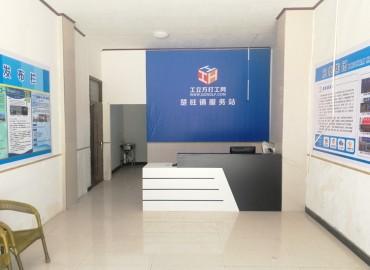 工立方网楚旺镇就业服务站