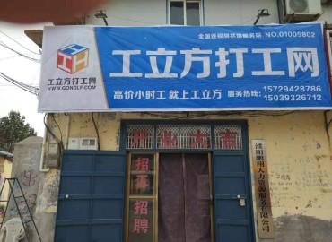 工立方网胡状镇就业服务站