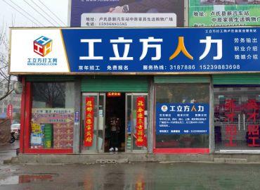 工立方卢氏县就业服务站