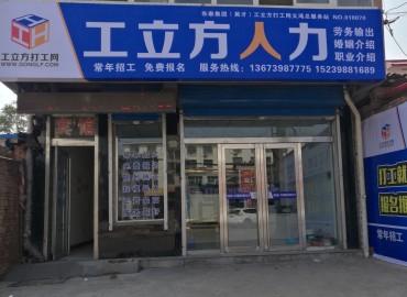 工立方渑池县就业服务站