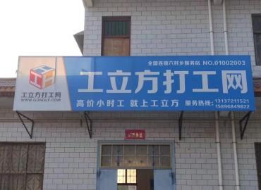 工立方网六村乡就业服务站