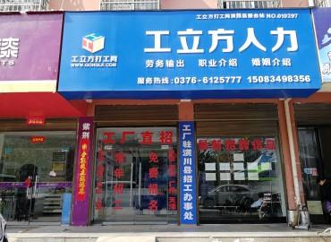 工立方潢川县就业服务站