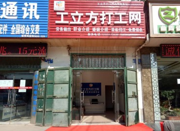 工立方曲周县就业服务站