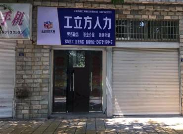 工立方雁江区就业服务站