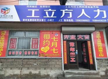 工立方利津县就业服务站