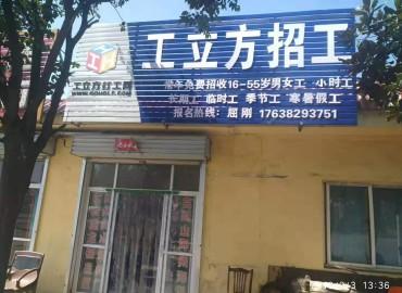工立方网小屯镇就业服务站