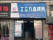 工立方昭通市就业服务站