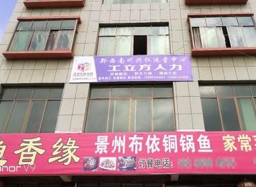 工立方兴仁县就业服务站