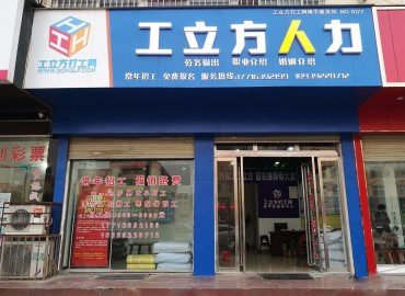 工立方镇平县就业服务站