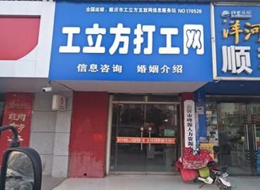 工立方新沂市就业服务站