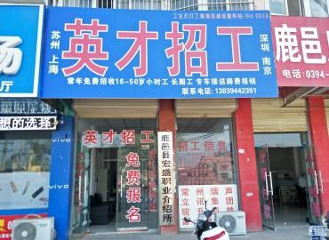 工立方鹿邑县就业服务站