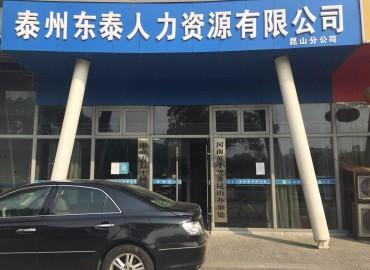 苏州东泰劳务派遣有限公司