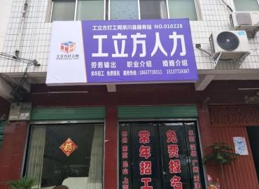 工立方网淅川县城关镇就业服务站