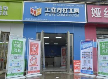 工立方网郑州市航空港区就业服务站