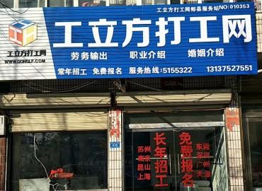 工立方网郏县就业服务站