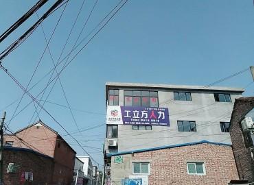 工立方沈丘县北就业服务站
