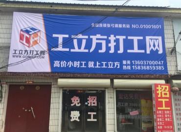 工立方网张弓镇就业服务站
