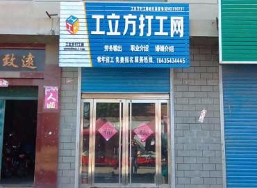 工立方榆社县就业服务站