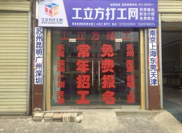工立方蓝田县就业服务站