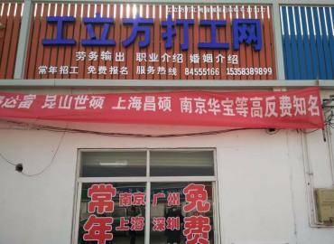工立方宿城区就业服务站