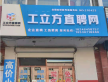 工立方延寿县就业服务站