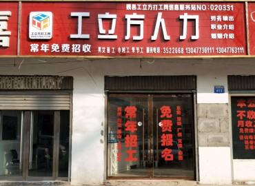 工立方魏县就业服务站