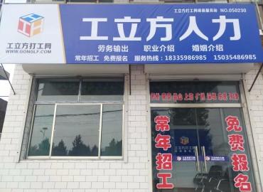 工立方绛县就业服务站