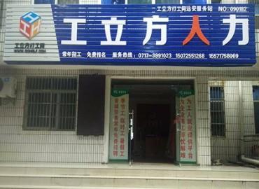 工立方远安县就业服务站
