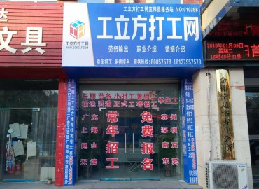 工立方宜阳县就业服务站